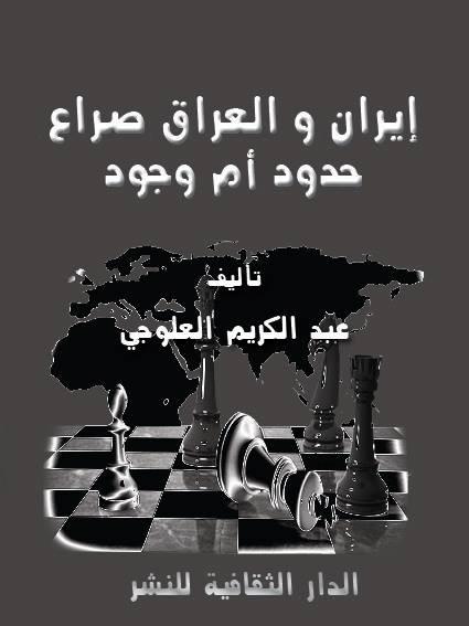 إيران و العراق صراع حدود أم وجود