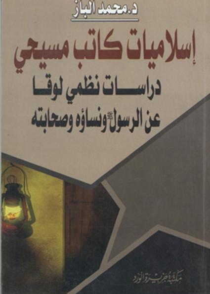 إسلاميات كاتب مسيحى