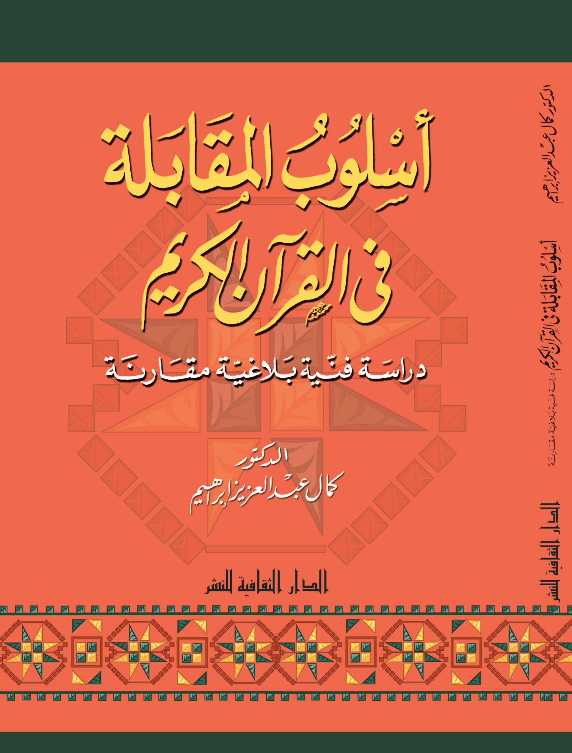 أسلوب المقابلة فى القرآن الكريم