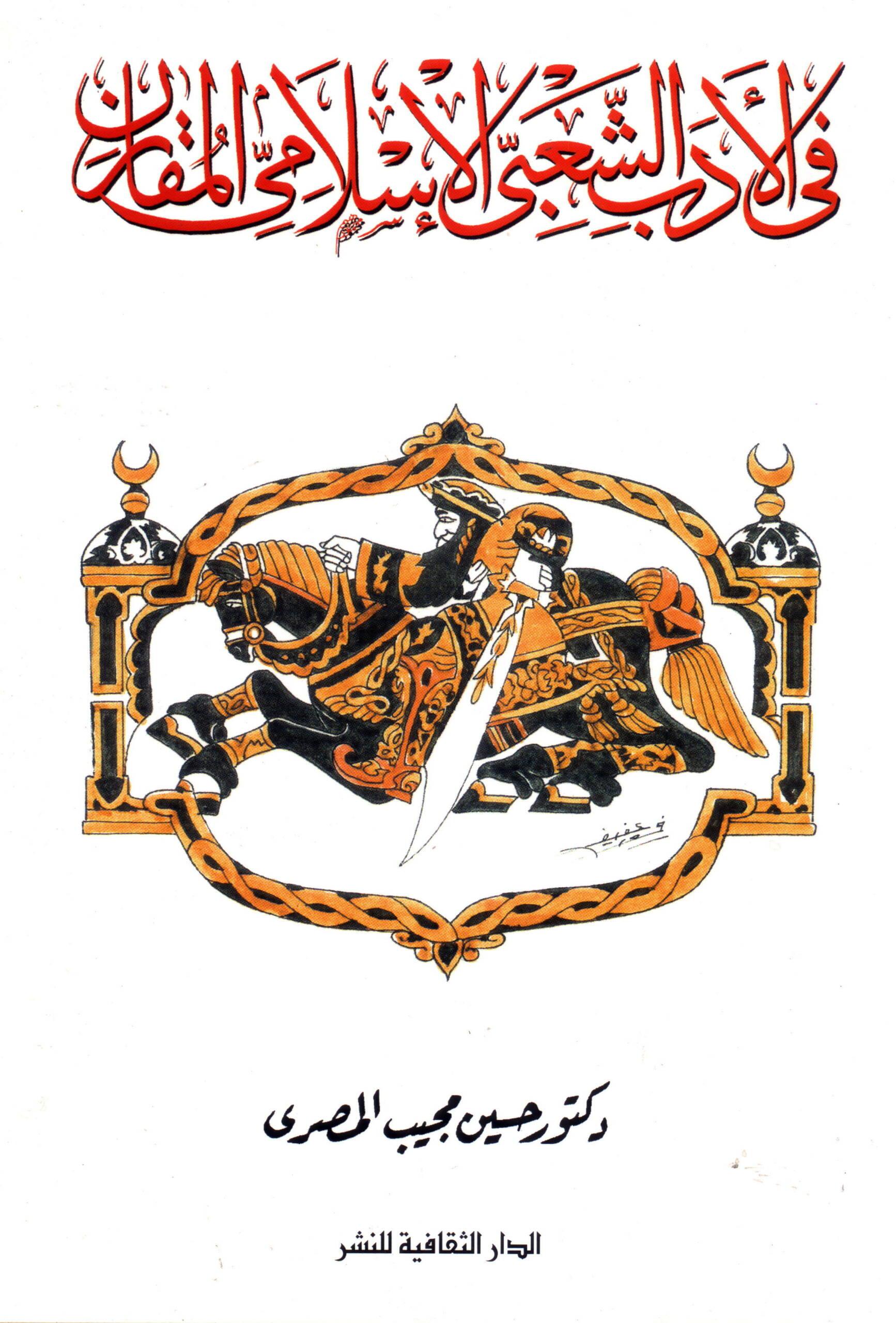 فى الأدب الشعبى الإسلامى المقارن