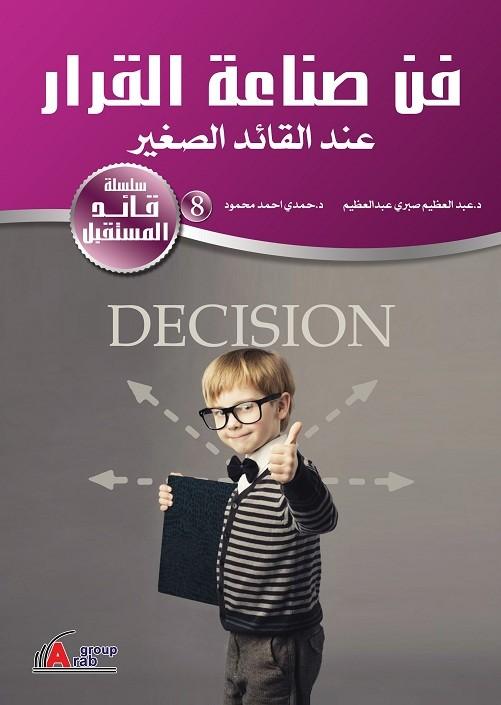 فن صناعة القرار عند القائد الصغير