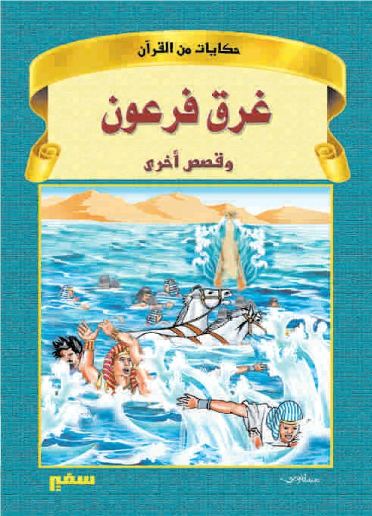 حكايات من القرآن – غرق فرعون