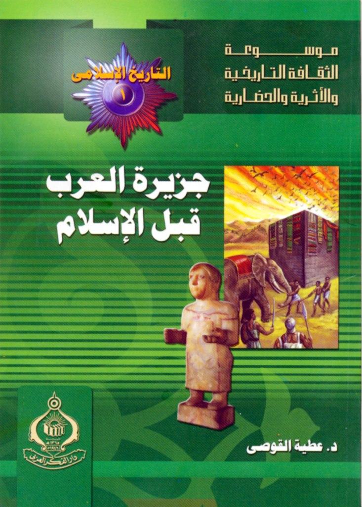 جزيرة العرب قبل الإسلام