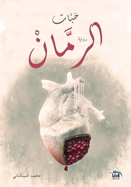 حبات الرمان
