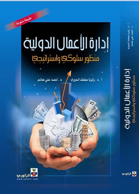 إدارة الأعمال الدولية