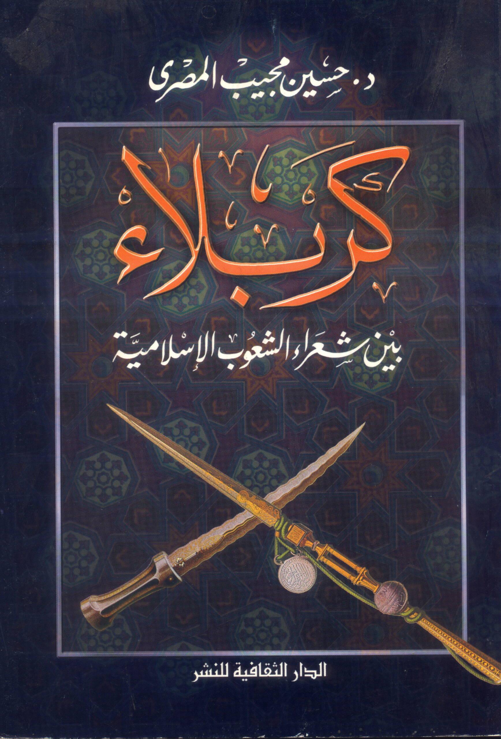 كربلاء بين شعراء الشعوب الإسلامية