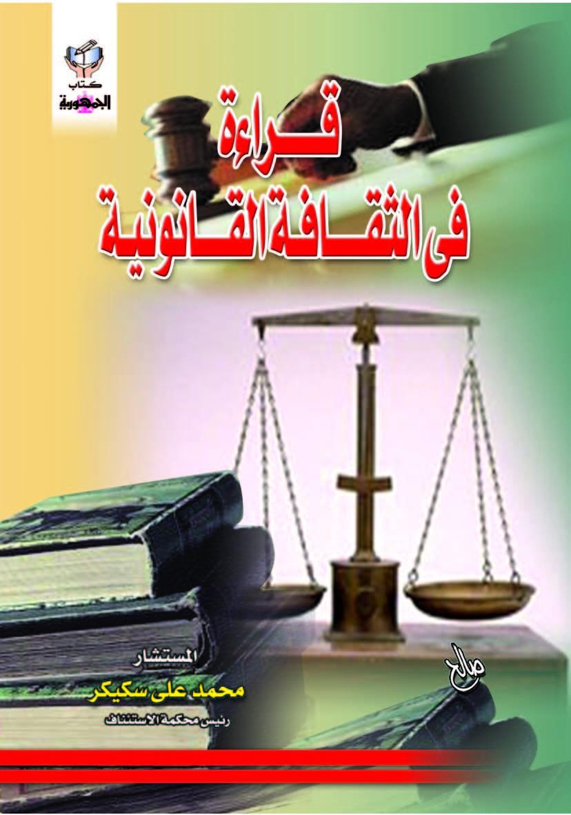 قراءة فى الثقافة القانونية