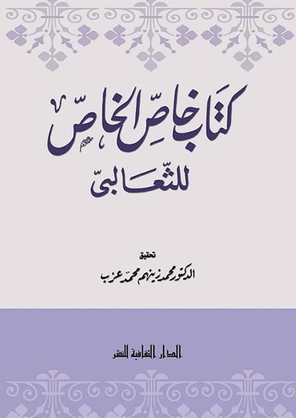 كتاب خاص الخاص