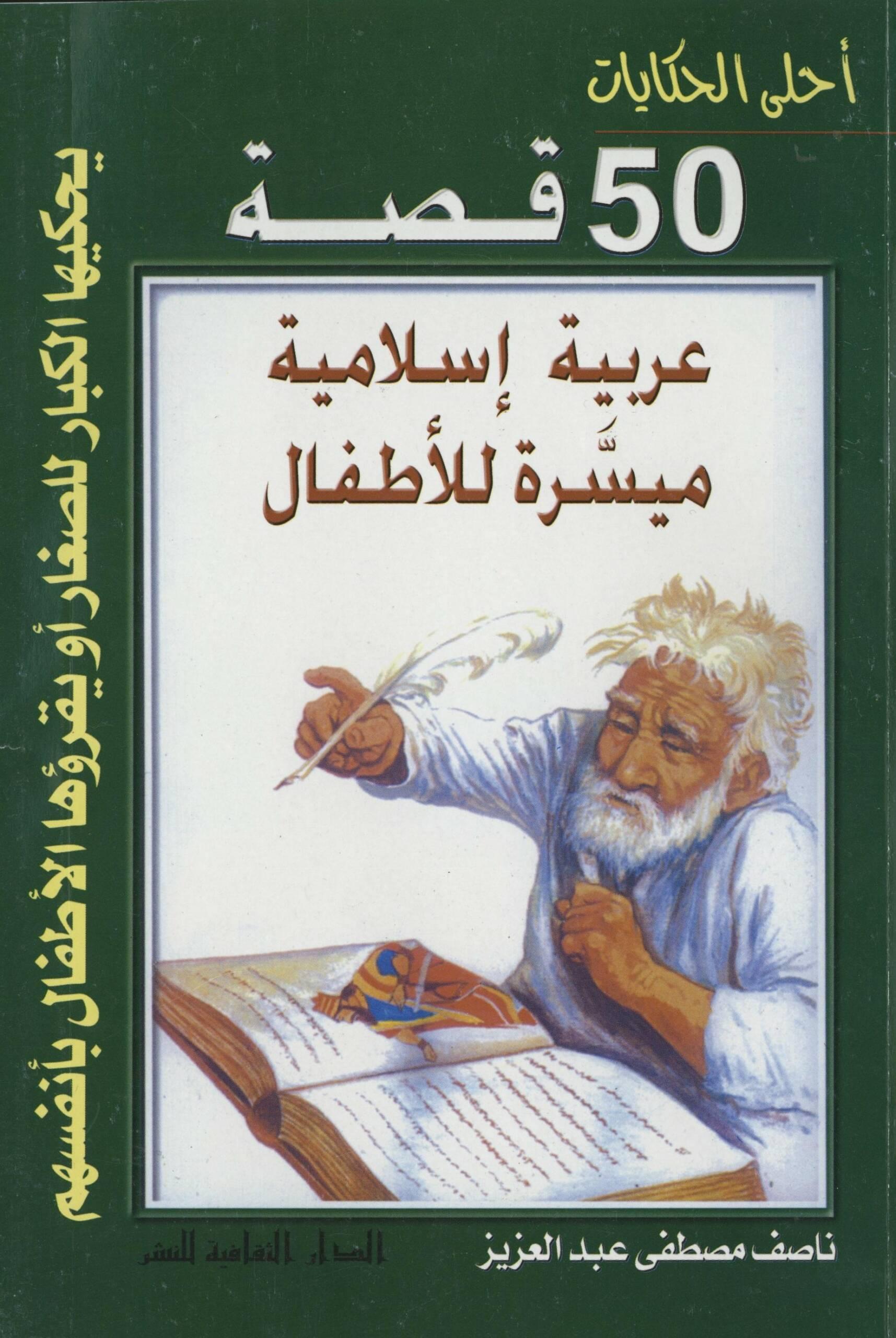 أحلى الحكايات – خمسون قصة عربية إسلامية ميسرة للأطفال