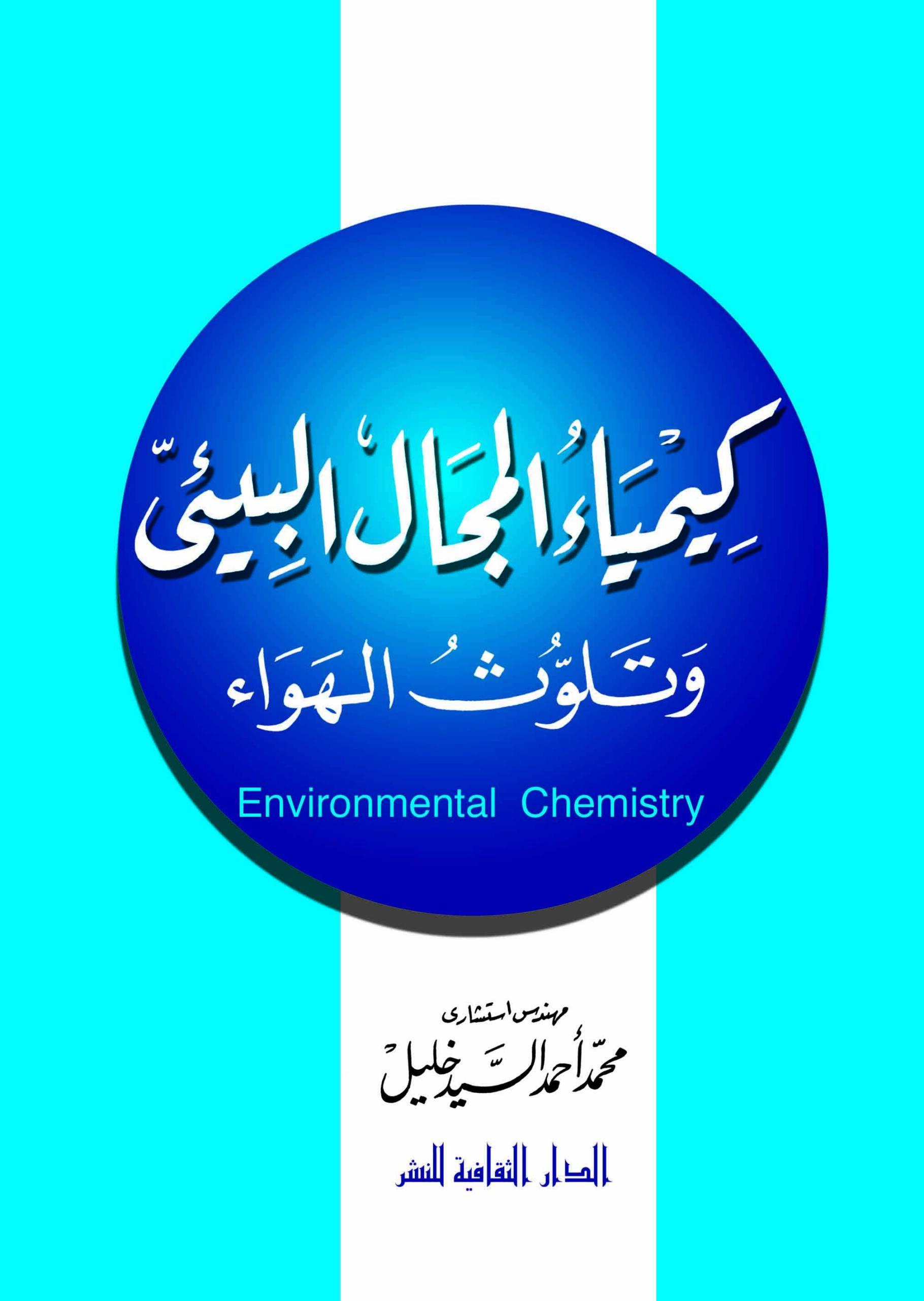 كيمياء المجال البيئى وتلوث الهواء