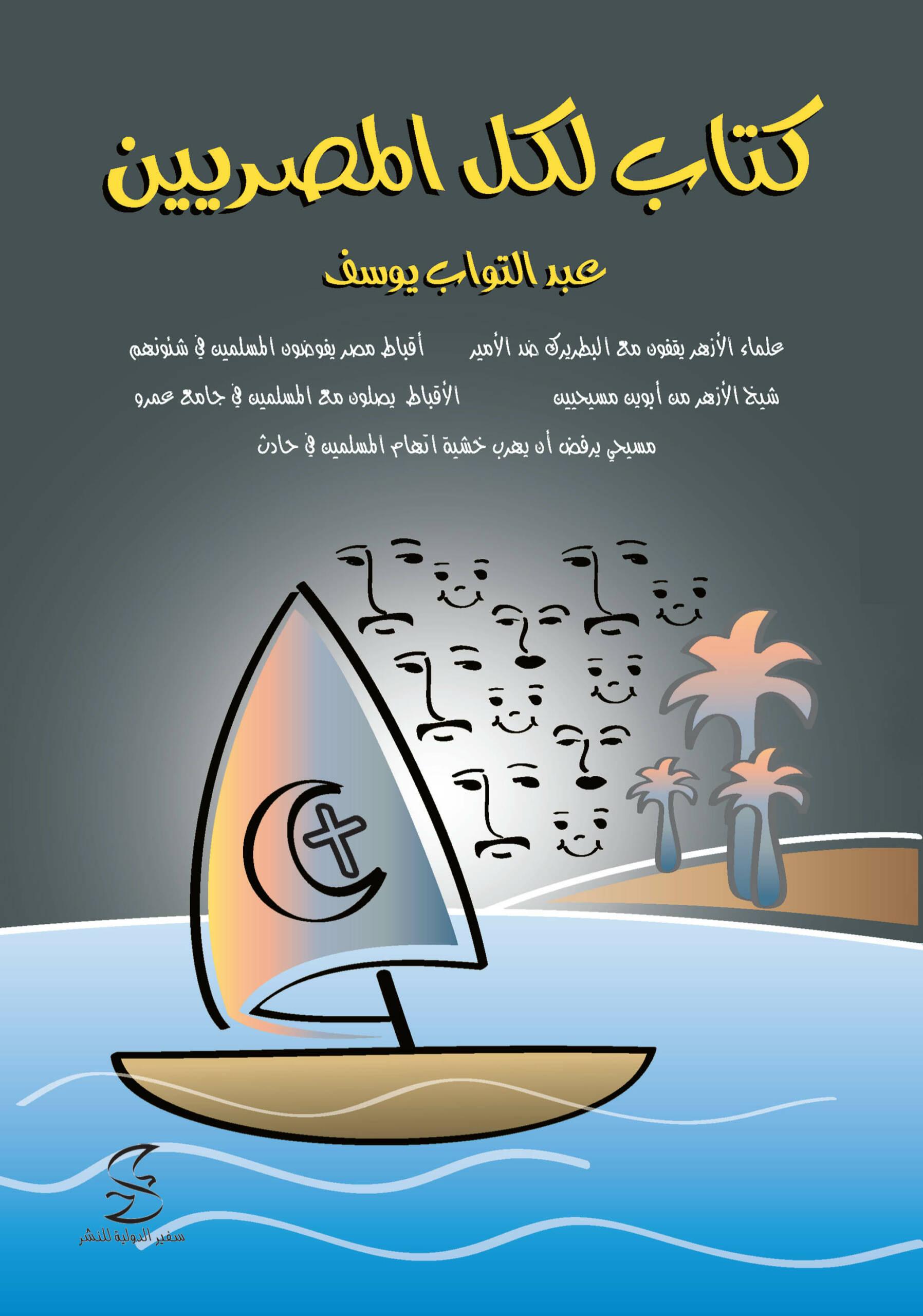 كتاب لكل المصريين