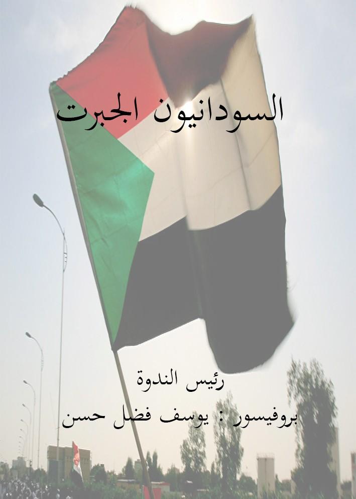 السودانيون الجبرت
