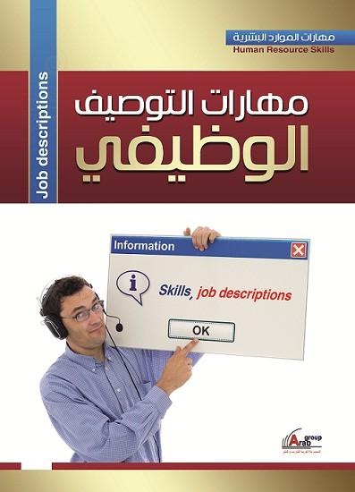 مهارات التوصيف الوظيفى