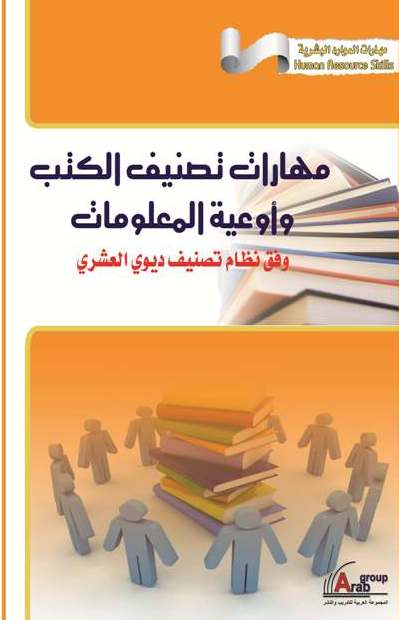 مهارات تصنيف الكتب وأوعية المعلومات  وفق نظام تصنيف ديوى العشرى