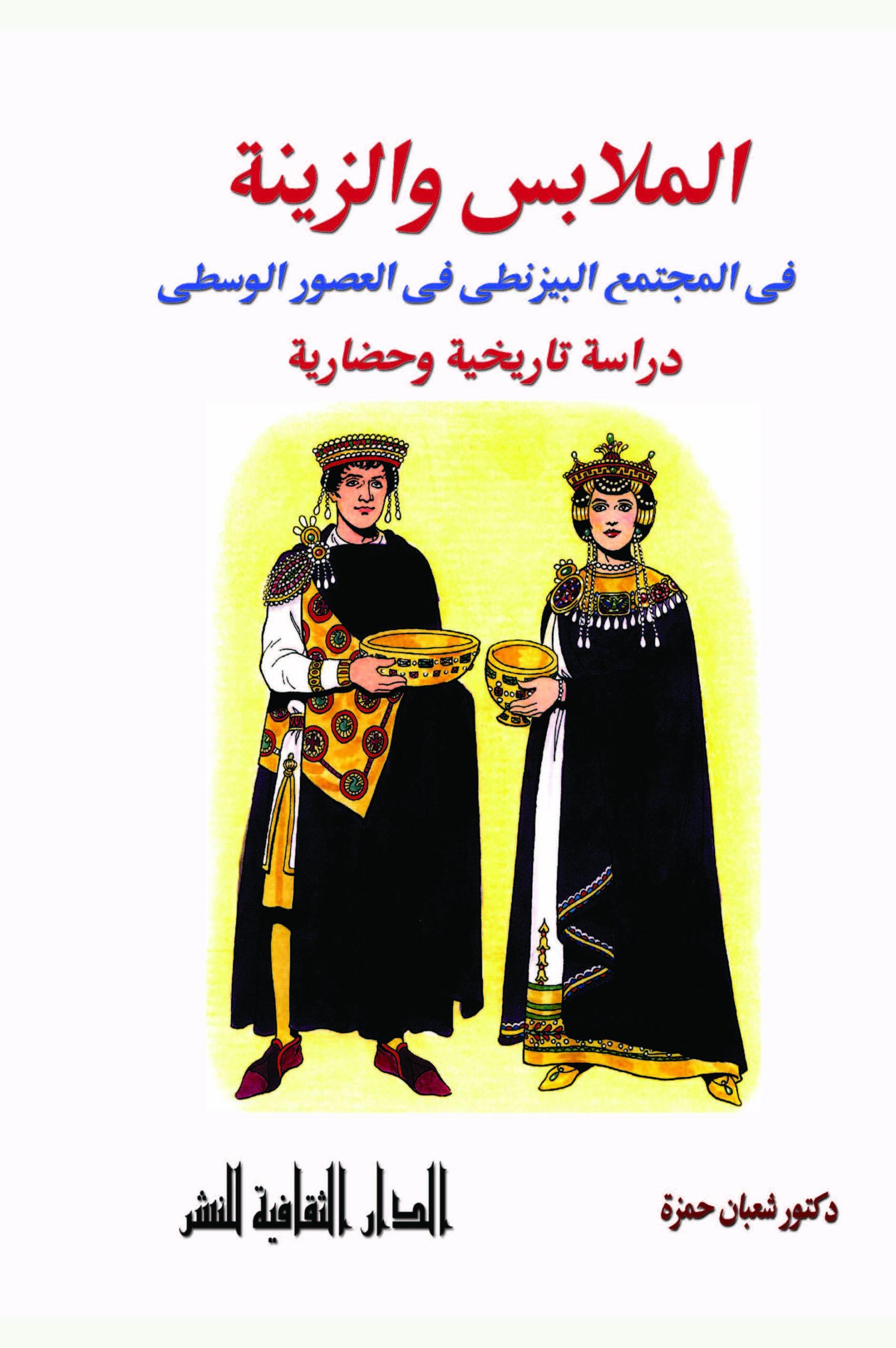 الملابس و الزينة فى المجتمع البيزنطى فى العصور الوسطى