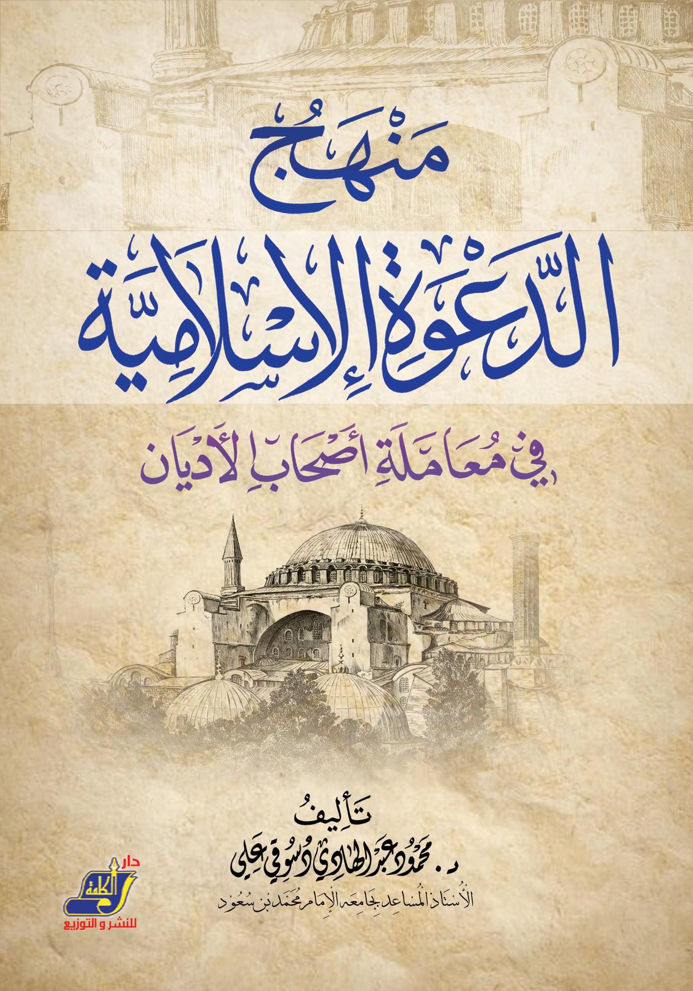 منهج الدعوة الاسلامية فى معاملة أصحاب الأديان