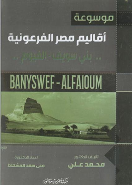 -موسوعة أقاليم مصر الفرعونية-بنى سويف،الفيوم