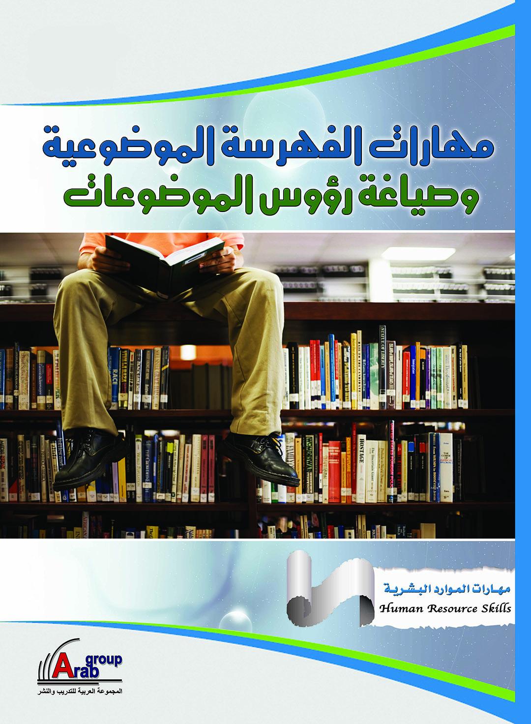 مهارات الفهرسة الموضوعية وصياغة رؤوس الموضوعات