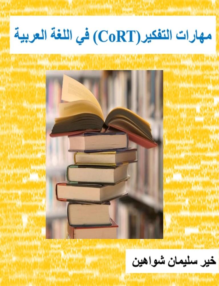 مهارات التفكير في اللغة العربية