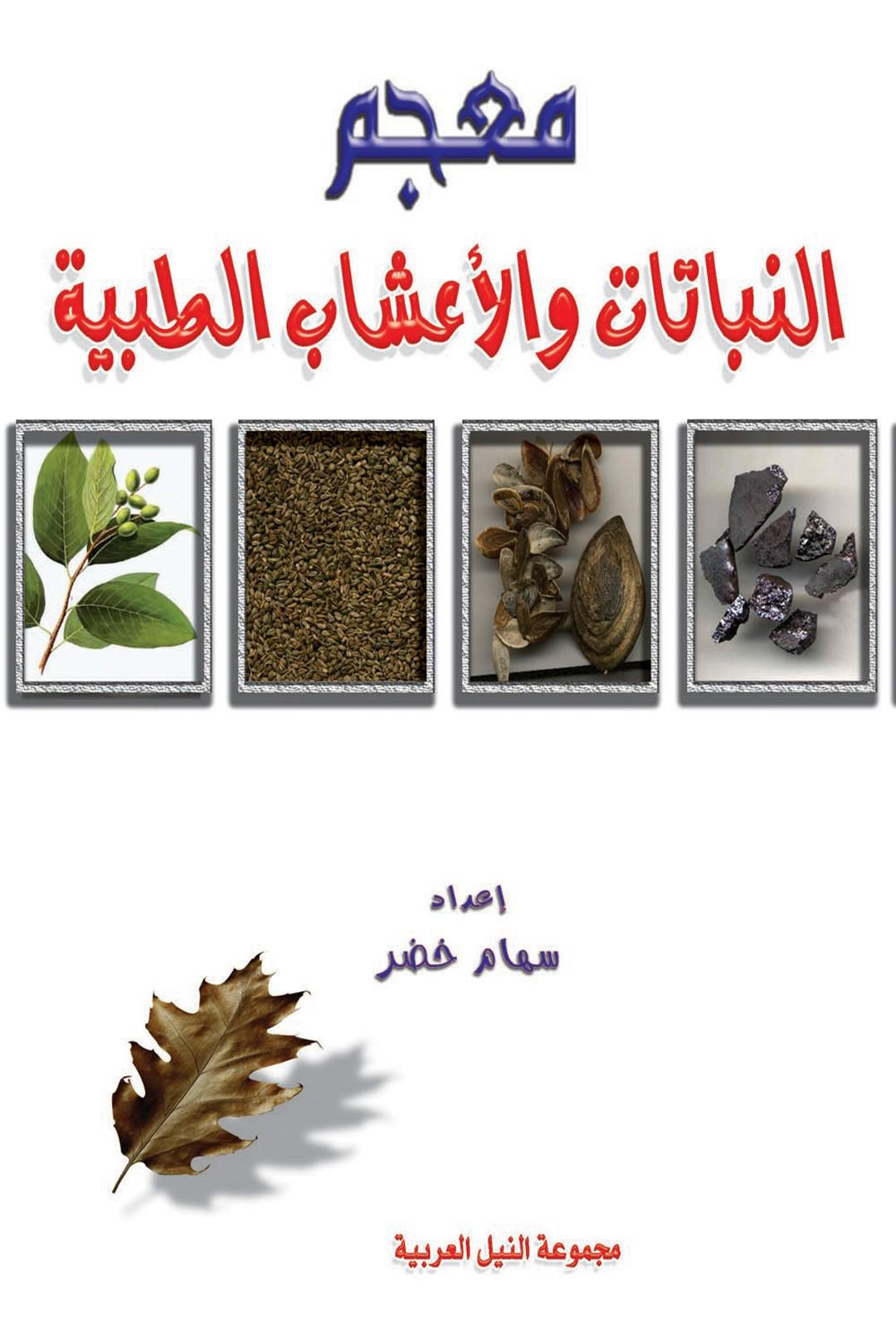 معجم النباتات و الأعشاب الطبية