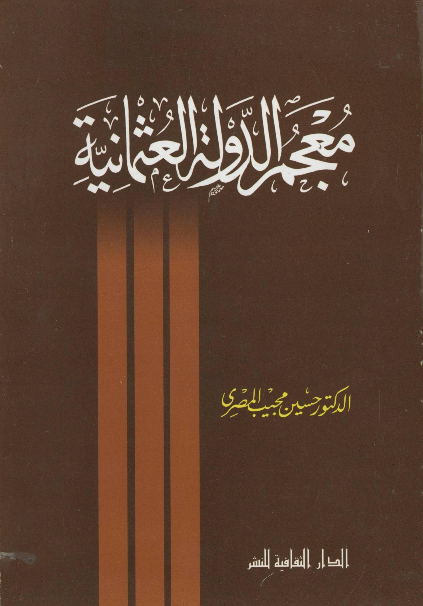 معجم الدولة العثمانية