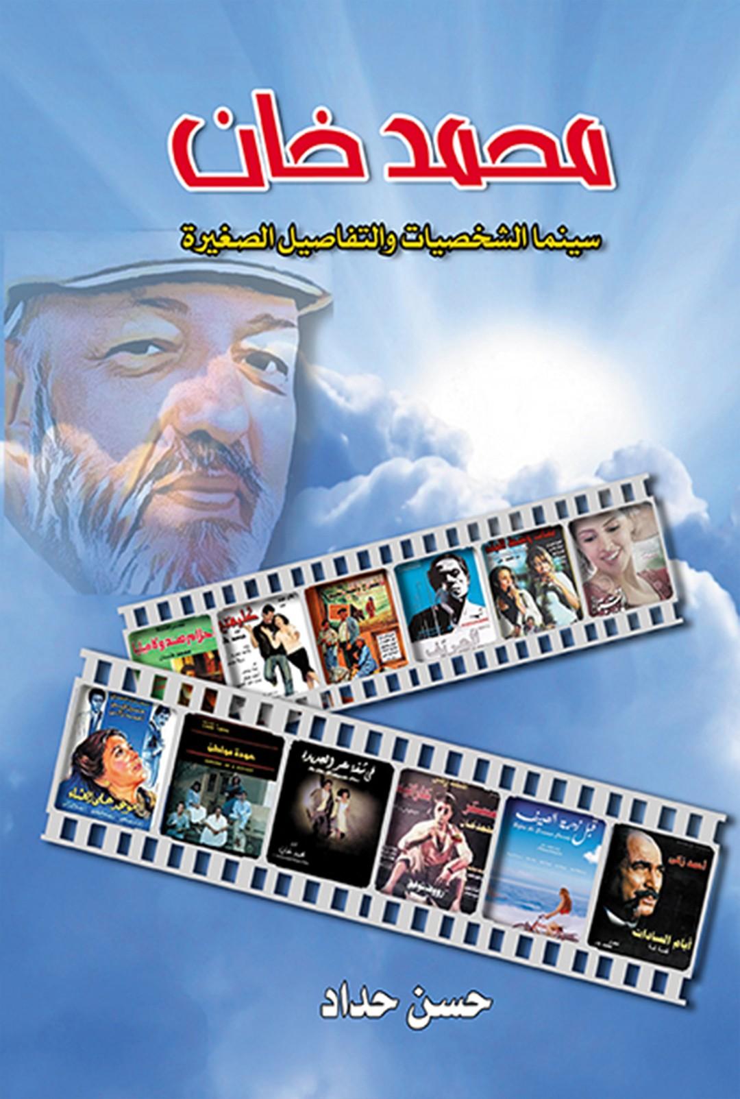 محمد خان – سينما الشخصيات والتفاصيل الصغيرة