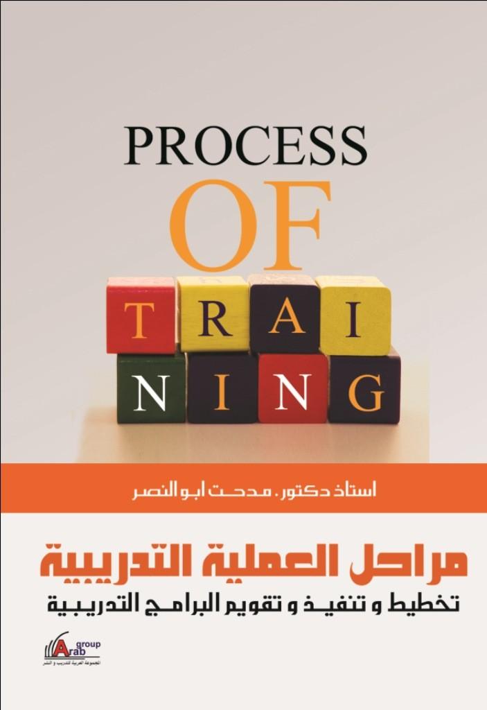 مراحل العملية التدريبية .. تخطيط و تنفيذ و تقويم البرامج التدريبية