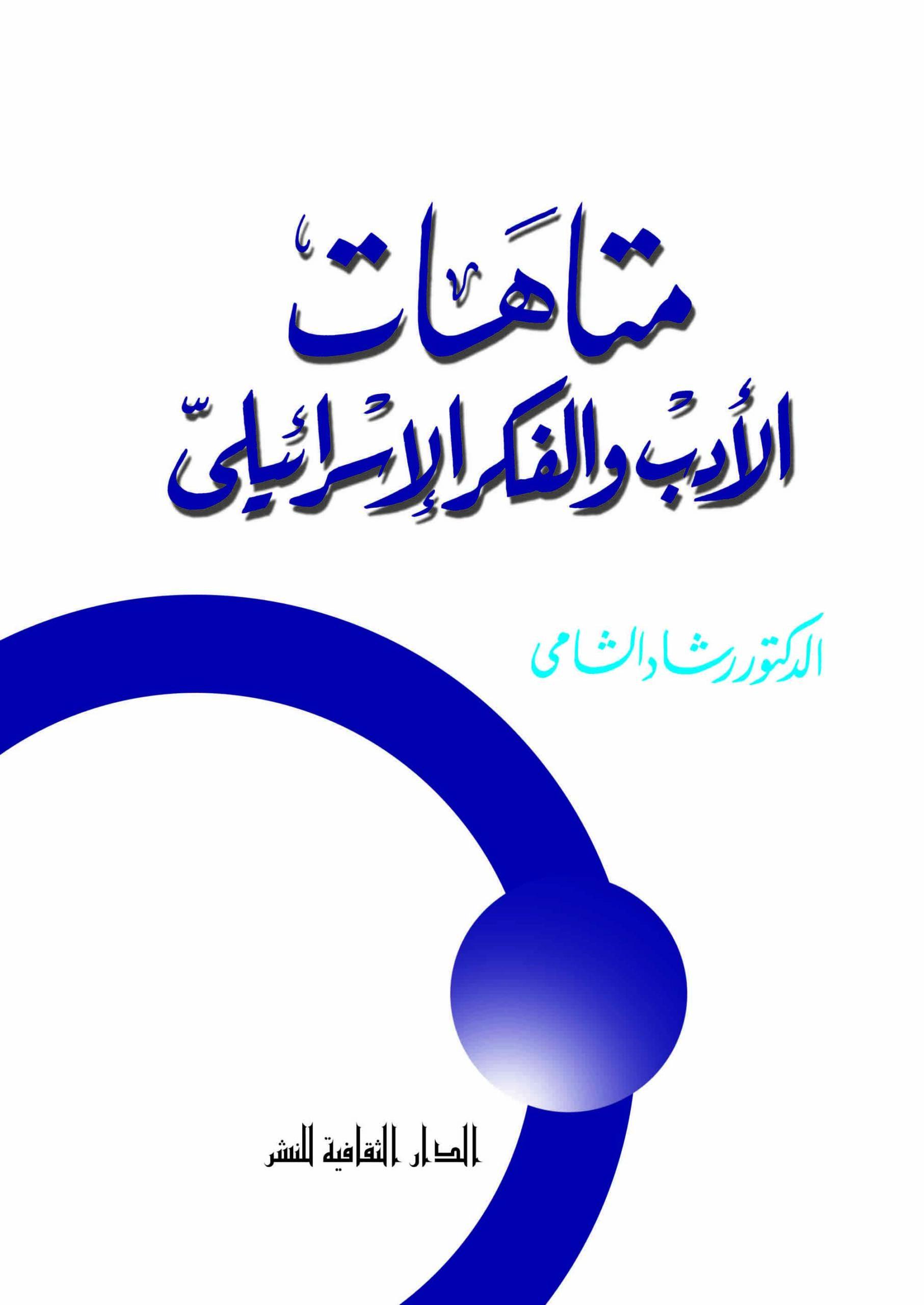 متاهات الأدب والفكر الإسرائيلى