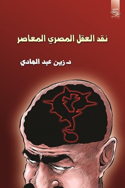 نقد العقل المصري المعاصر