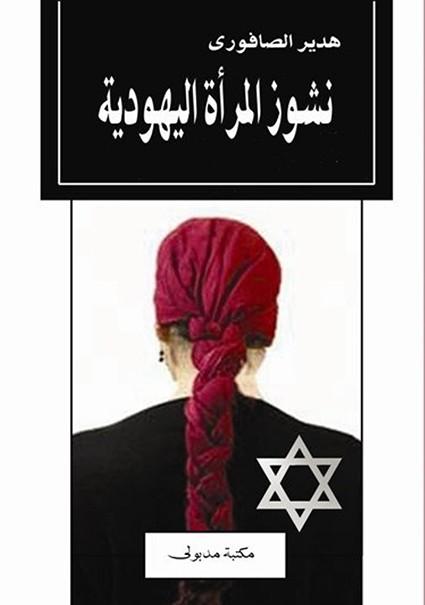 نشوز المرأة اليهودية