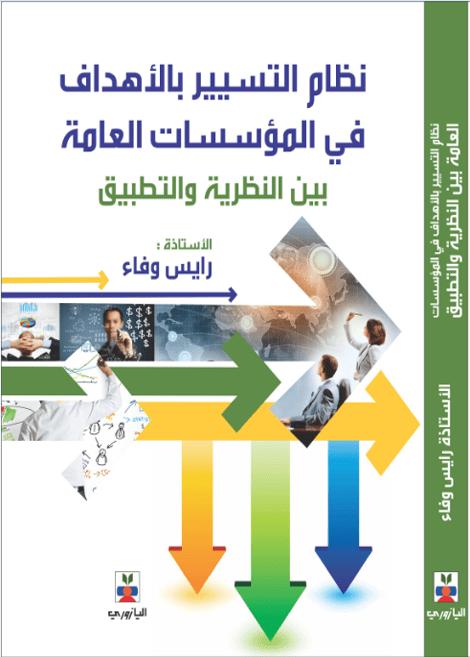 نظام التسيير بالأهداف في المؤسسات العامة