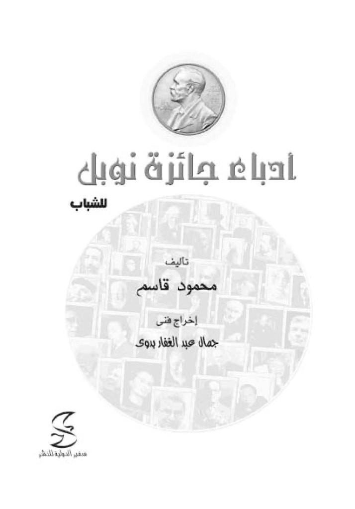 أدباء جائزة نوبل للشباب