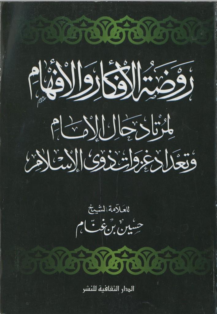 روضة الأفكار و الأفهام لمرتاد حال الإمام و تعداد غزوات ذوى الإسلام
