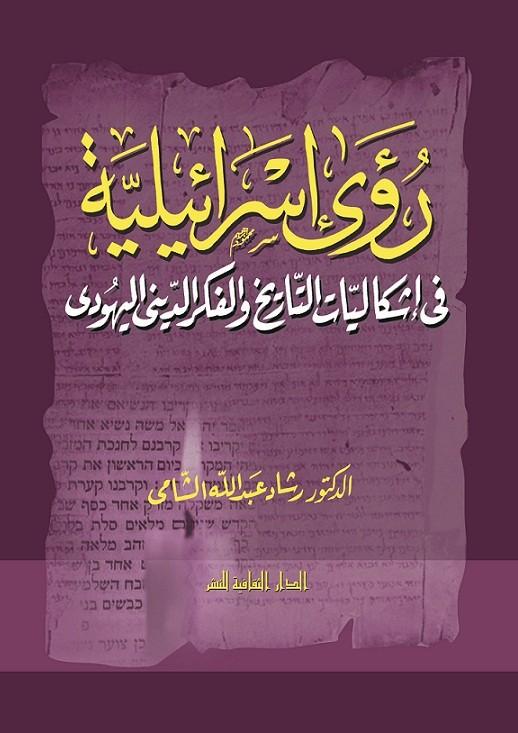 رؤى إسرائيلية فى إشكاليات التاريخ و الفكر الدينى اليهودى