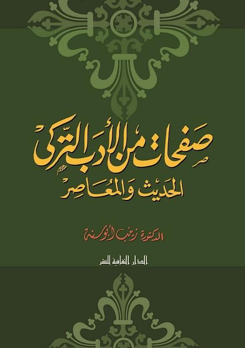 صفحات من الأدب التركى الحديث و المعاصر