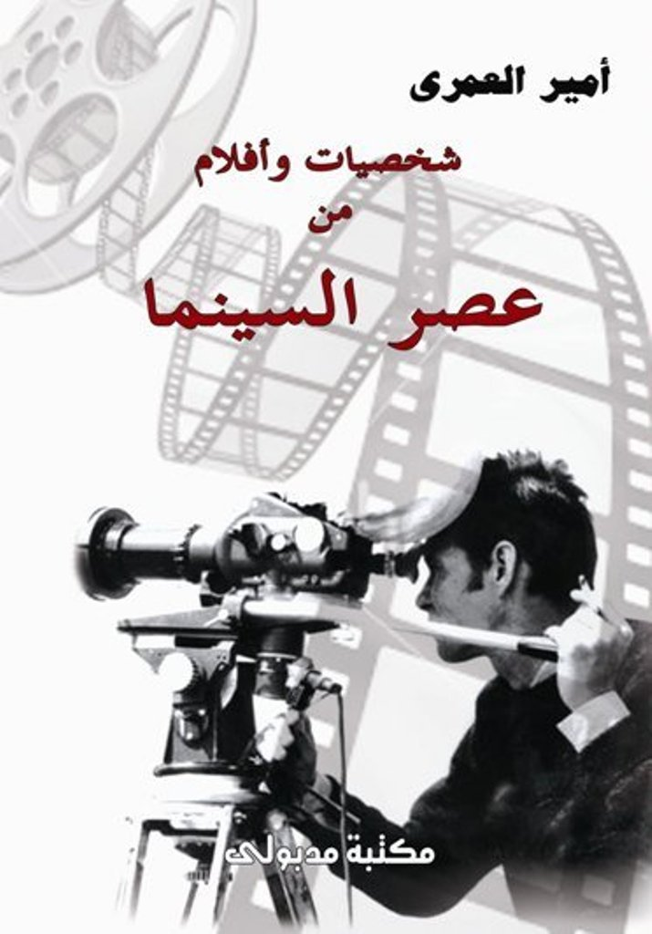 شخصيات وأفـلام من عصر السينما
