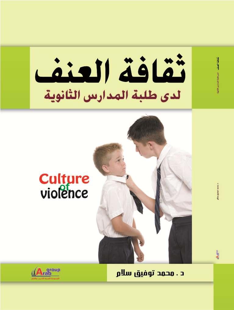 ثقافة العنف لدى طلبه المدارس الثانوية.. الأزمة و المواجهة