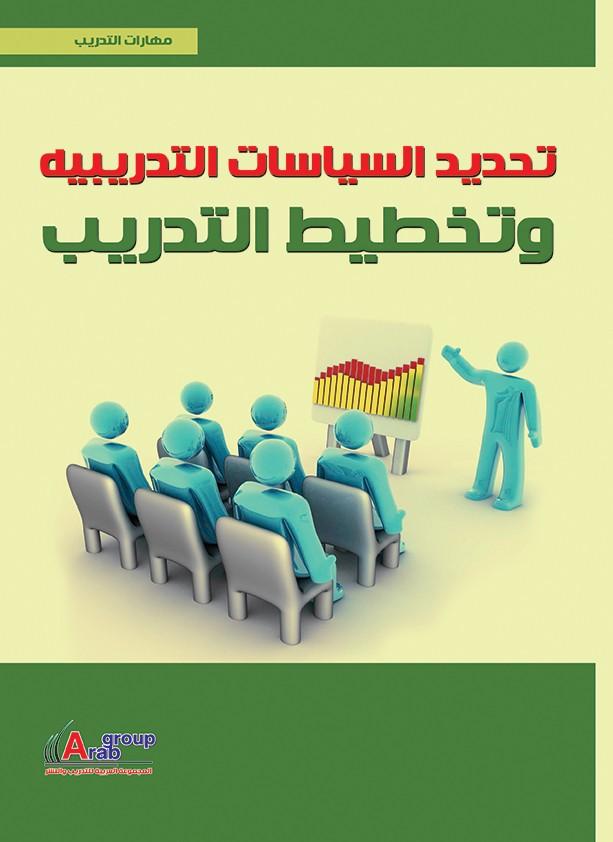 تحديد السياسات التدريبية و تخطيط التدريب