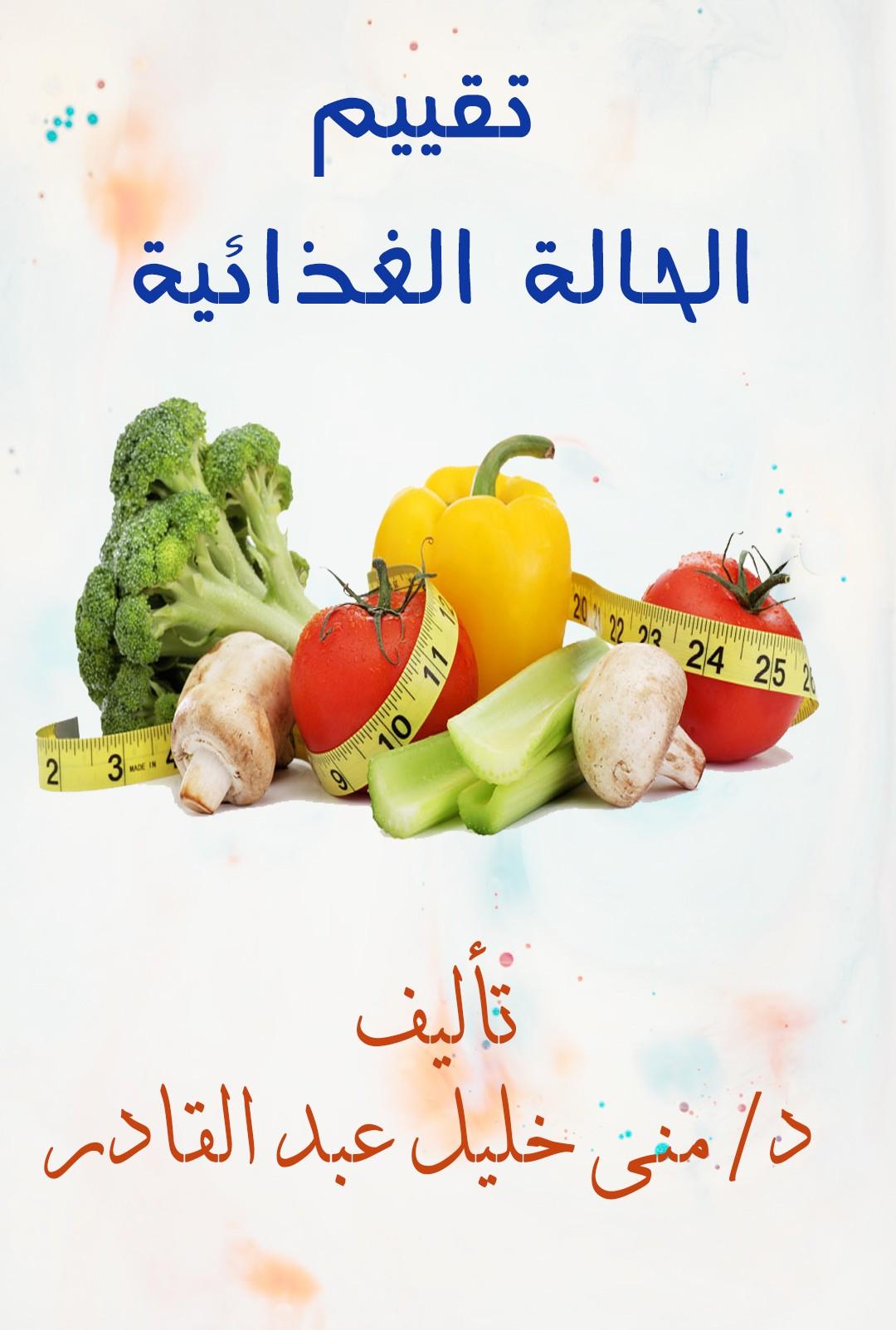 تقييم الحالة الغذائية