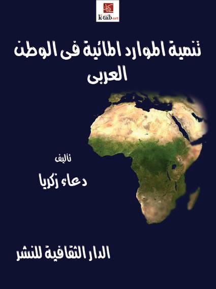 تنمية الموارد المائية فى الوطن العربى