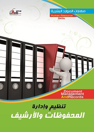 تنظيم وإدارة المحفوظات والأرشيف