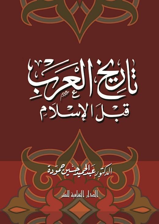 تاريخ العرب قبل الإسلام