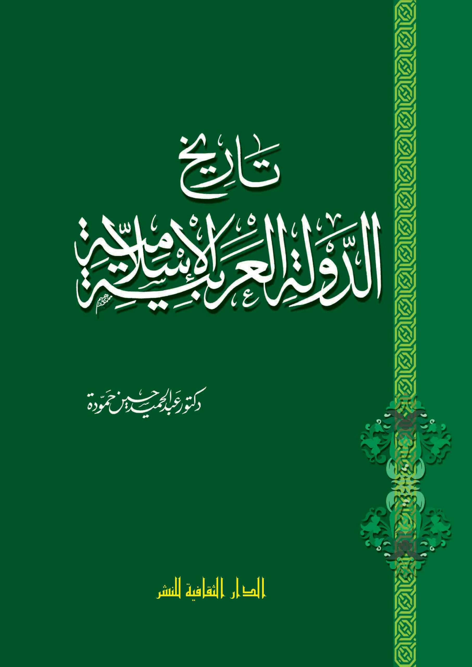 تاريخ الدولة العربية الإسلامية