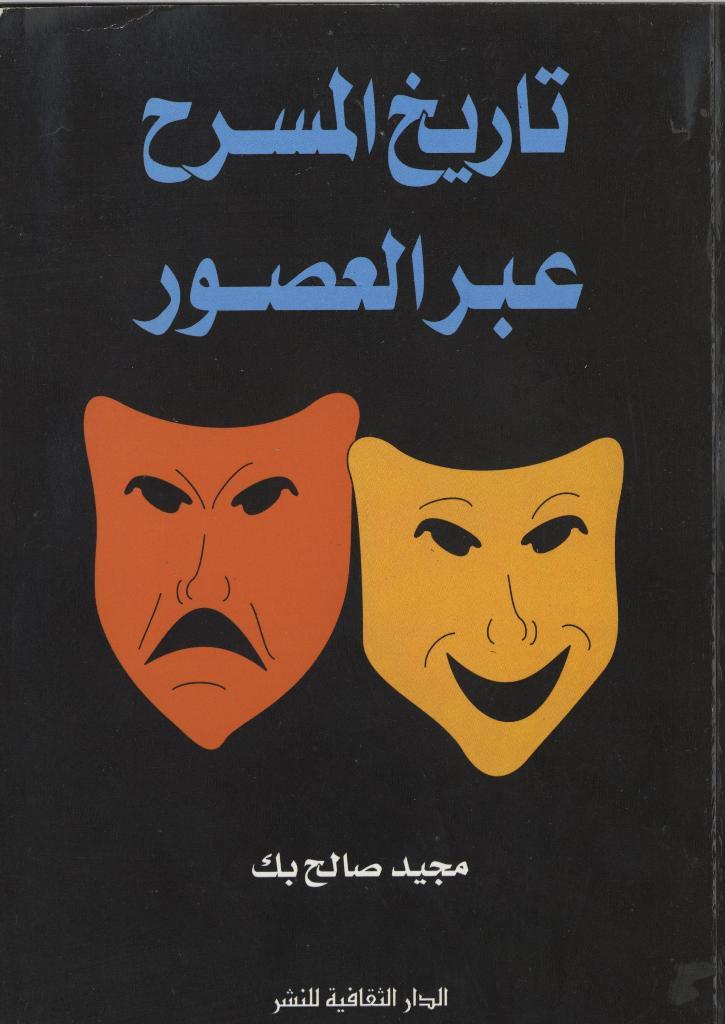 تاريخ المسرح عبر العصور
