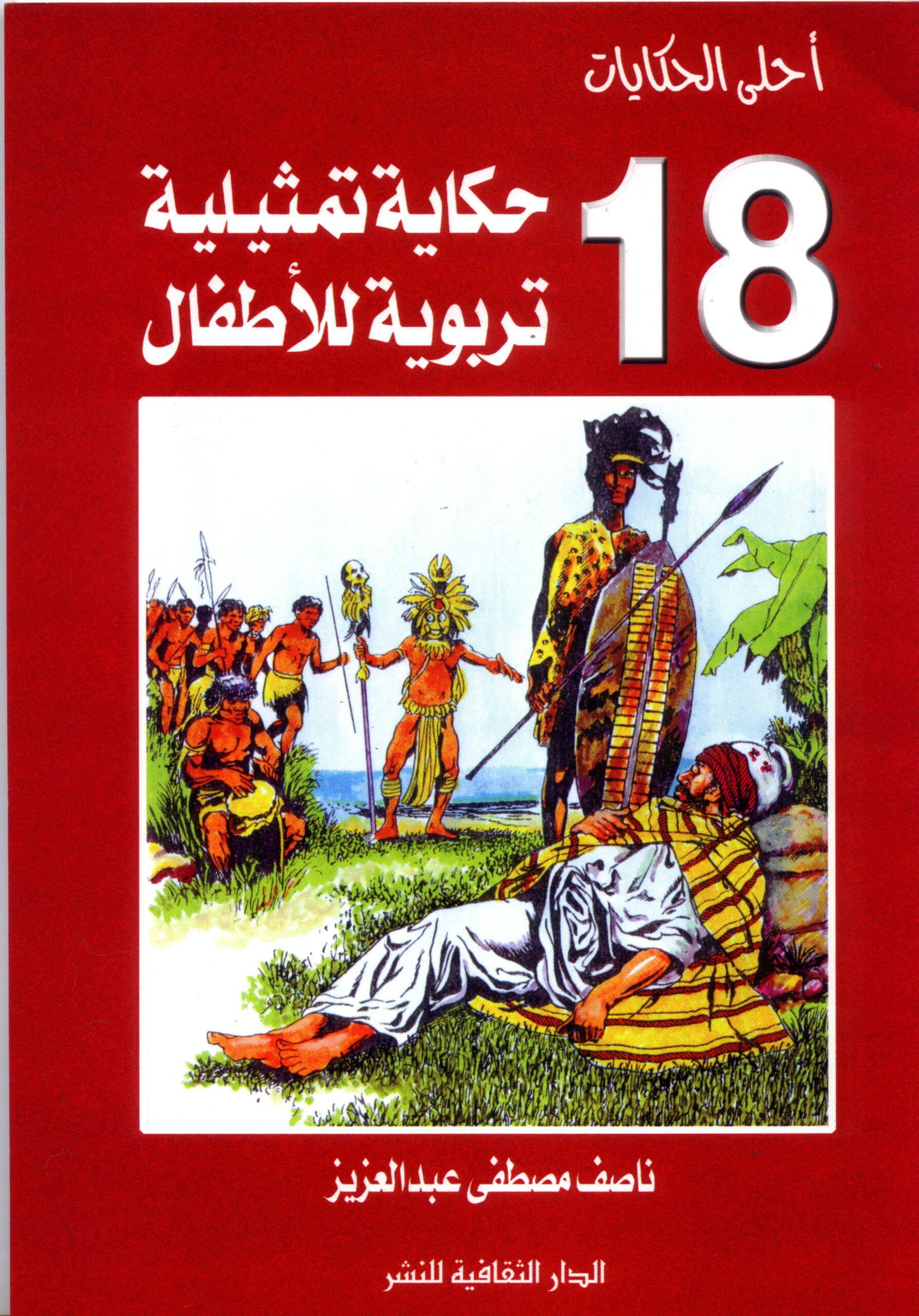 أحلى الحكايات – ثمانية عشر حكاية تمثيلية تربوية للأطفال