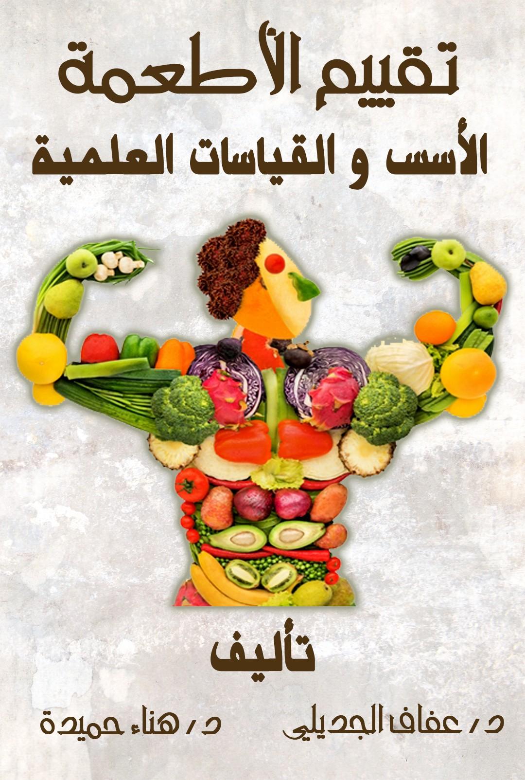 تقييم الاطعمة