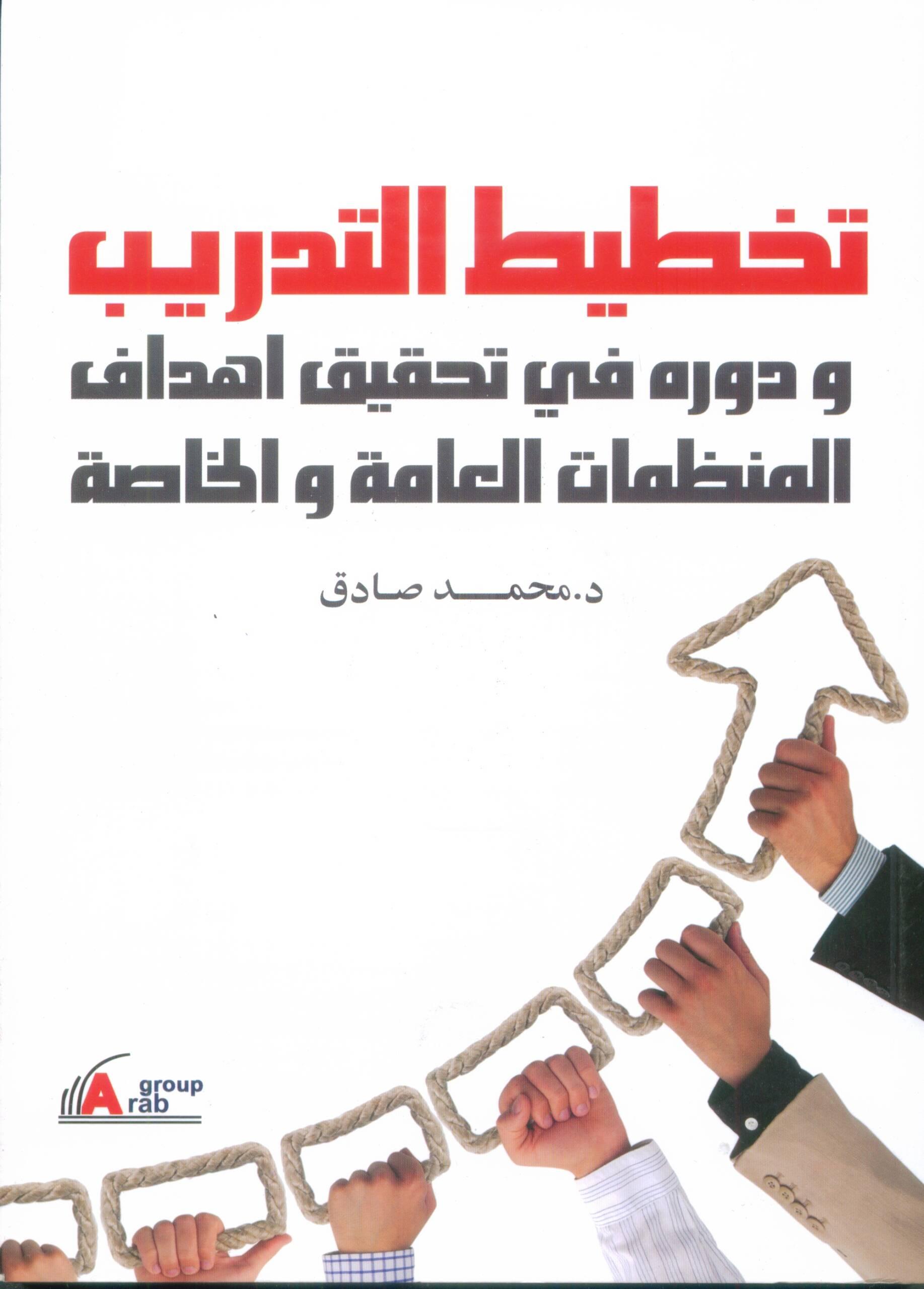 تخطيط التدريب ودوره فى تحقيق أهداف المنظمات العامة والخاصة