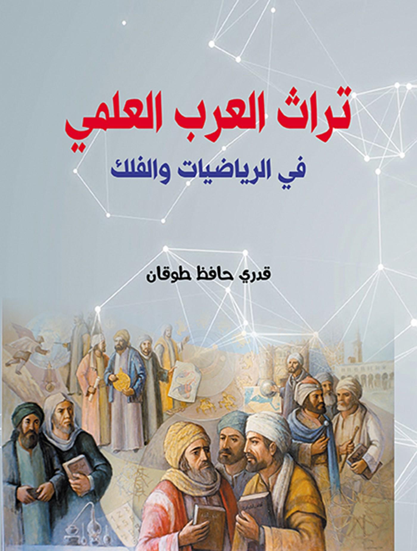 تراث العرب العلمي في الرياضيات والفلك
