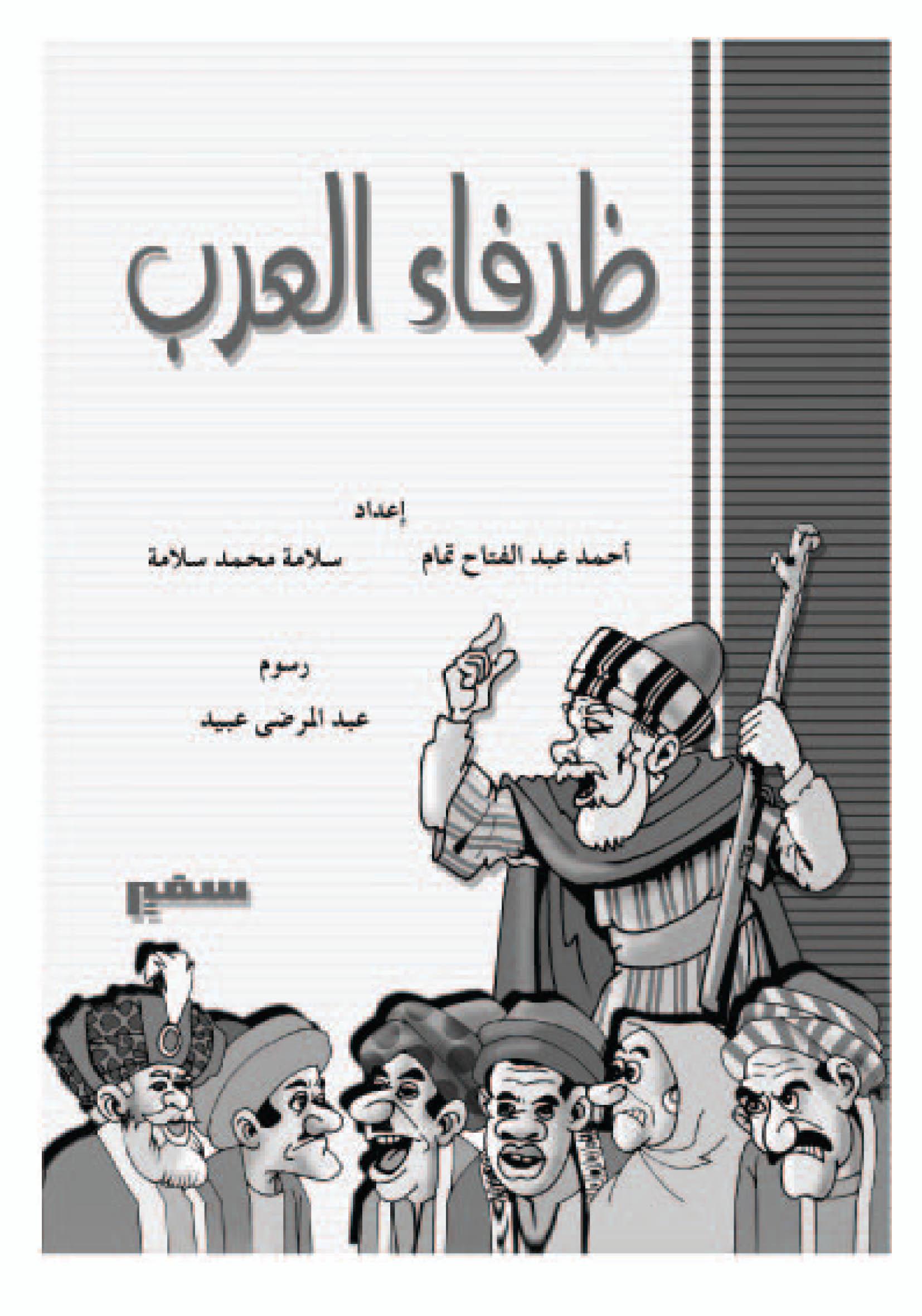 ظرفاء العرب