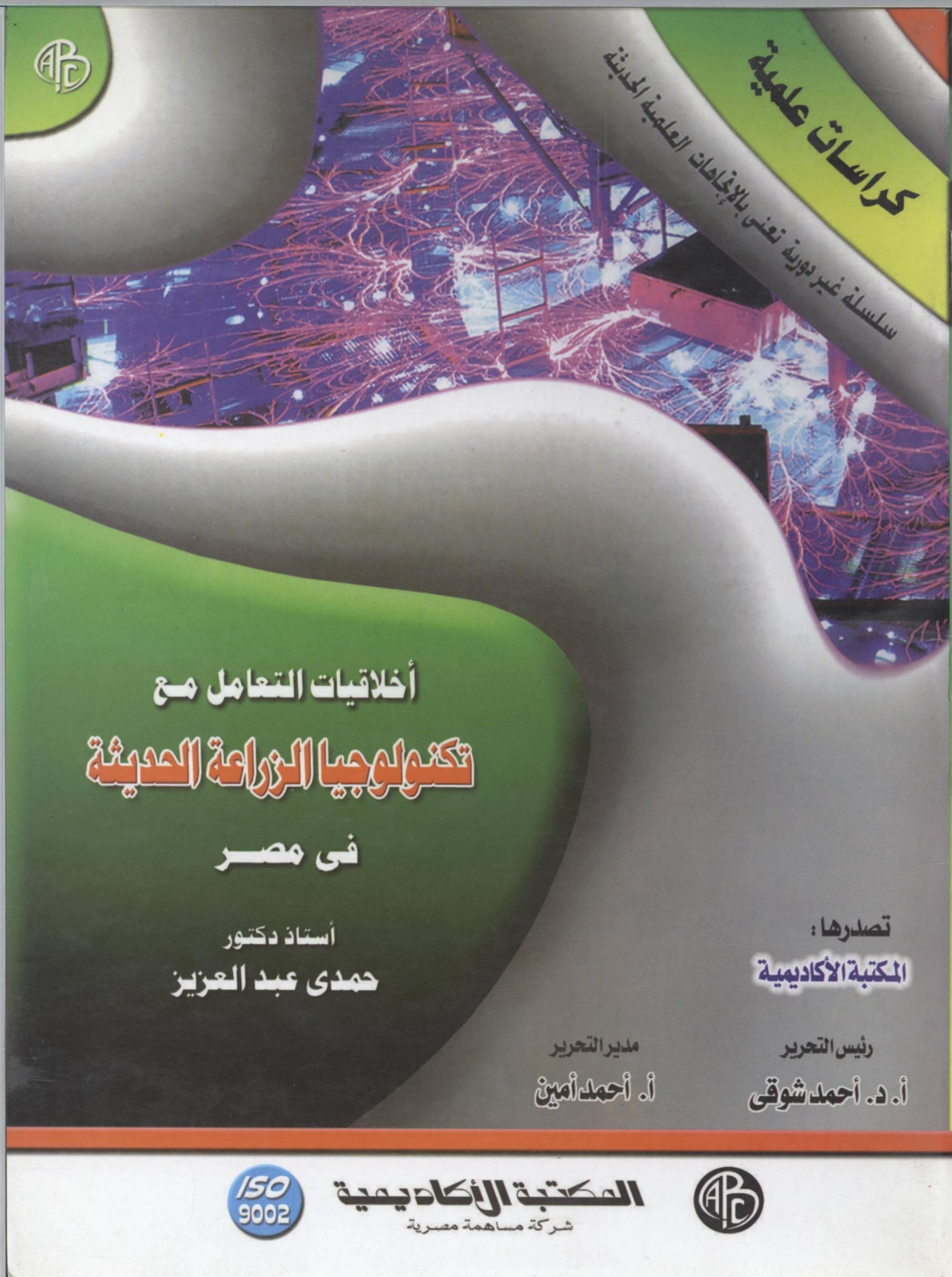 أخلاقيات التعامل مع تكنولوجيا الزراعة الحديثة في مصر
